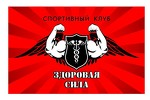 """""""Здоровая Сила"""" спортивный клуб"""