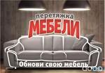 Перетяжка мебели в Серпухове