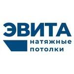 """Натяжные потолки """"ЭВИТА"""" Санкт-Петербург"""