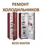 Ремтехникин. Ремонт холодильников в Королёве