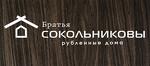 Рубленные дома Братья Сокольниковы