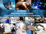 Обучение рабочим профессиям