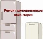 Ремтехникин. Ремонт холодильников в Вологде