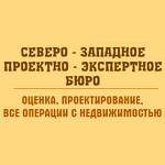 ООО «Северо-западное проектно-экспертное бюро»