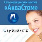 Стоматологическая клиника АкваСтом