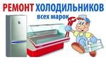 Ремтехникин. Ремонт холодильников в Находке