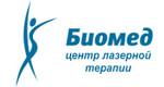 Центр лазерной терапии «БИОМЕД»