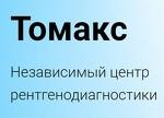 """Независимый рентгено-диагностический центр """"Томакс"""""""