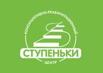 ООО Консультативно-реабилитационный центр «СТУПЕНЬКИ»