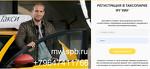 Сервис для регистрации водителей  Яндекс такси My Way