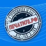 печати78.рф