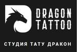 Тату Дракон, салон татуировок