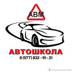Автошкола АВМ