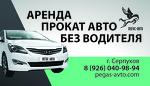 Аренда автомобиля без водителя в Чехове