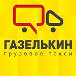 Грузовое такси Газелькин