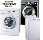 Ремтехникин. Ремонт стиральных машин в Сосновом Бору