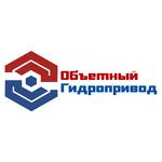 ООО «Объемный Гидропривод»