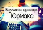 Юридическая компания «ЮРМАКС»
