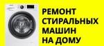 Ремтехникин. Ремонт стиральных машин в Люберцах