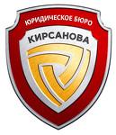 Юридическое бюро Кирсанова.