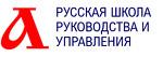 Русская Школа Руководства и Управления
