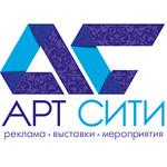 АРТ Сити, рекламно-производственная компания