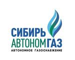 СибирьАвтономГаз