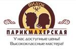 """Парикмахерская """"ВидОК"""""""