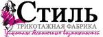 """Трикотажная фабрика """"Стиль"""""""