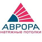 """Натяжные потолки """"Аврора"""""""