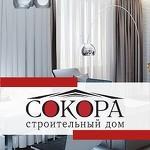 Сокора - строительный дом