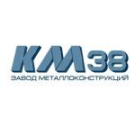 Завод металлоконструкций в Иркутске - ООО «КМ38»