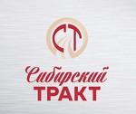 ООО «Сибирский тракт»