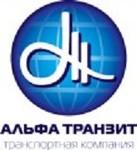Альфа Транзит
