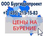 ООО Бургидропроект