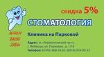 Стоматология «Клиника на Парковой»