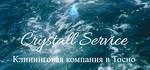 Crystall Service