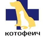 Ветеринарная клиника Котофеич