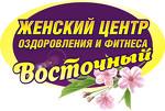 """Женский фитнес-клуб """"ВОСТОЧНЫЙ"""""""