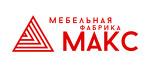 "Мебельная фабрика ""МАКС"""