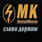 мк-электромонтаж