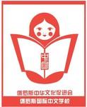 Школа Китайского языка «Международная»