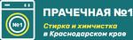 ООО «Прачечная №1»