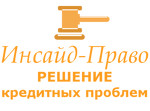 ООО Инсайд-Право