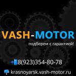 Wash-motor автозапчасти