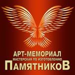 АРТ-Мемориал