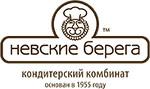 Кондитерский комбинат «Невские Берега»