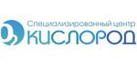 Специализированный Центр КИСЛОРОД