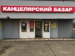 Канцелярский Базар Иваново