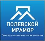 ТПК Полевской Мрамор